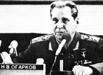 In 1979 on this day Marshal Nikolai Ogarkov, chief of the Soviet general staff, abruptly resigned his post just after returning from an inspection tour of Red Army military bases in East Germany. His official reason for stepping down was declining health; unofficially, however, there were rumors he was afraid of being arrested, exiled, or even killed as so many other Soviet political and military officials had been in the half-decade since Yuri Andropov was dismissed as head of the KGB.